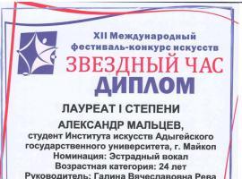 XII Международный фестиваль-конкурс искусств «Звездный час»