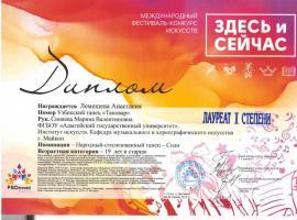Международный фестиваль-конкурс «Здесь и сейчас»