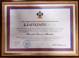 Поздравляем Хватову Светлану Ивановну!