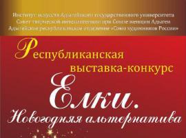 Открытие Республиканской выставки-конкурса