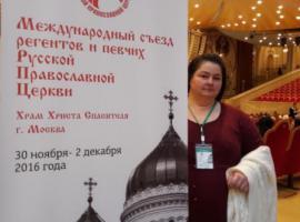 Международный съезд Регентов и певчих Русской Православной церкви