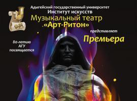 Музыкальный театр АртРитон приглашает вас на премьеру мюзикла