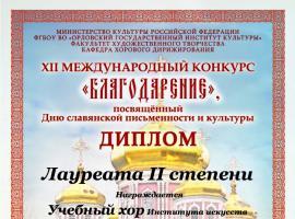 XII Международный конкурс