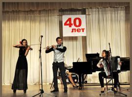 Институту искусств - 40 лет