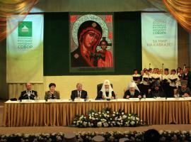 Всемирный русский собор под патронатом Святейшего Патриарха Московского и Всея Руси