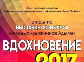 Выставка - конкурс молодых художников Адыгеи