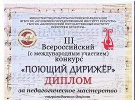 III Всероссийский (с международным участием) конкурс «Поющий дирижёр»