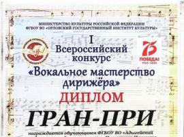 I Всероссийский конкурс «Вокальное мастерство дирижера»
