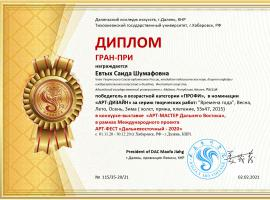 Международный конкурс творческих работ «АРТ-МАСТЕР ДАЛЬНЕГО ВОСТОКА-2020»