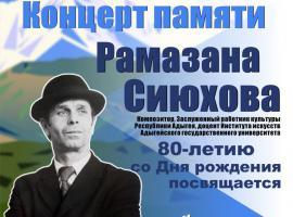 Концерт памяти Рамазана Сиюхова «Песнь моя – Адыгея моя!»