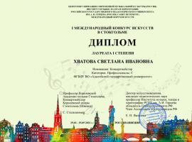 Преподаватели и студенты института стали лауреатами международных и всероссийских конкурсов по исполнительским дисциплинам.